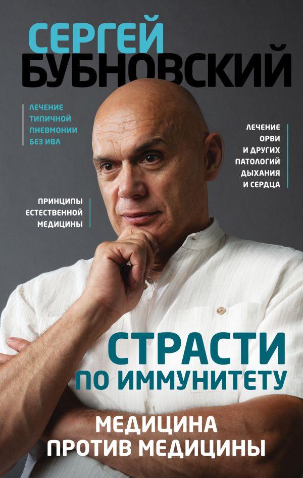 Бубновский Сергей Михайлович Страсти по иммунитету. Медицина против медицины