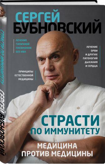 Сергей Бубновский - Страсти по иммунитету. Медицина против медицины обложка книги