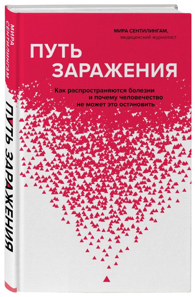 Мира Сентилингам - Путь заражения. Как распространяются болезни и почему человечество не может это остановить обложка книги