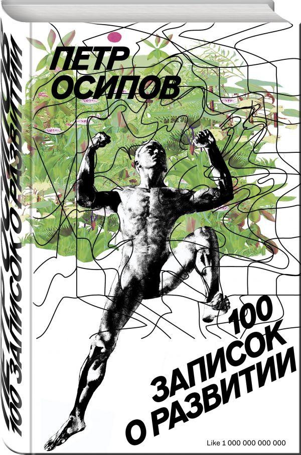 100 записок о развитии