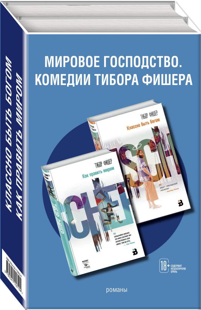 Фишер Т. - Мировое господство. Комедии Тибора Фишера (комплект из 2 книг) обложка книги