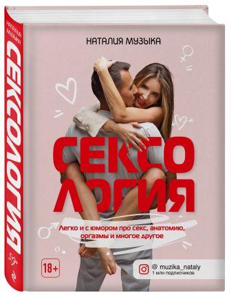 Наталия Музыка - Сексология. Легко и с юмором про секс, анатомию, оргазмы и многое другое обложка книги