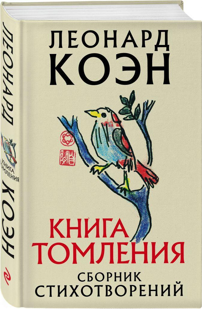 Леонард Коэн - Книга томления обложка книги
