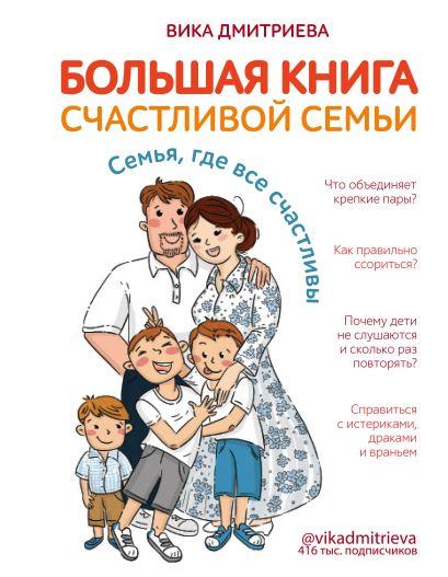 Большая книга счастливой семьи. Семья, где все счастливы - фото 1
