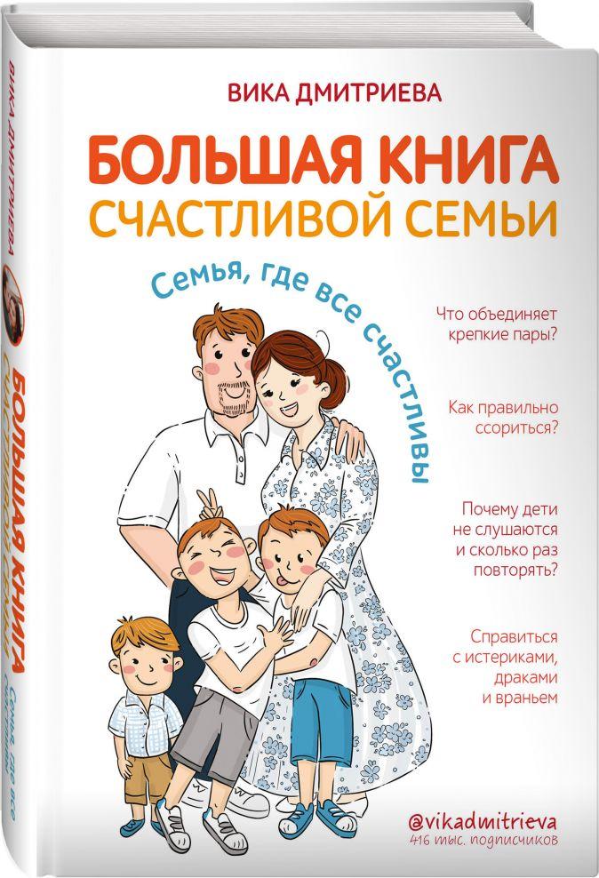 Вика Дмитриева - Большая книга счастливой семьи. Семья, где все счастливы обложка книги