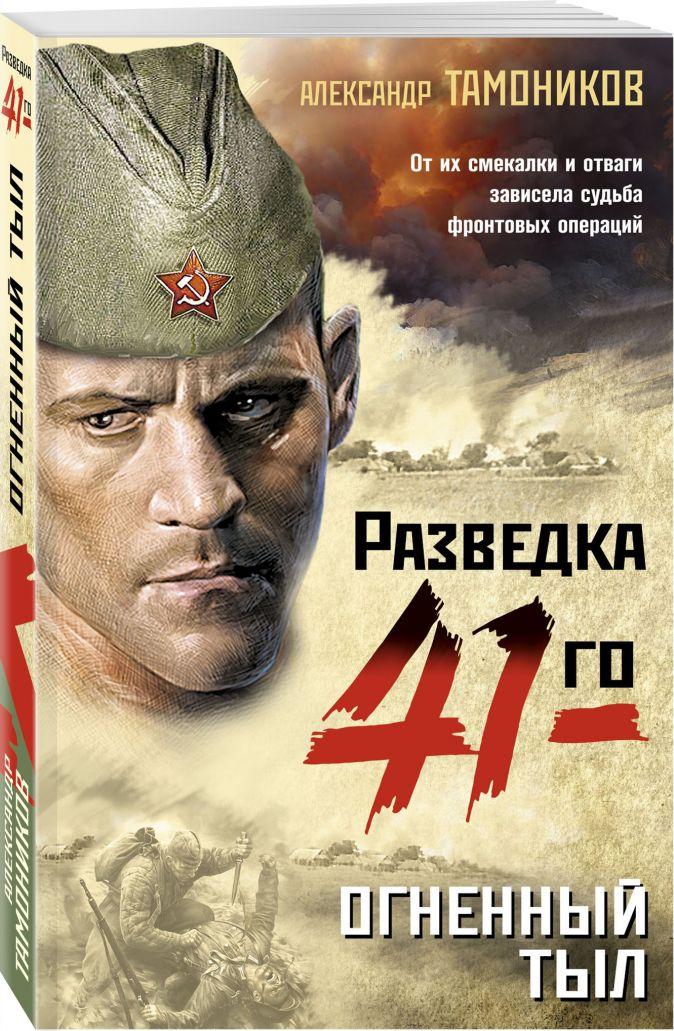 Александр Тамоников - Огненный тыл обложка книги