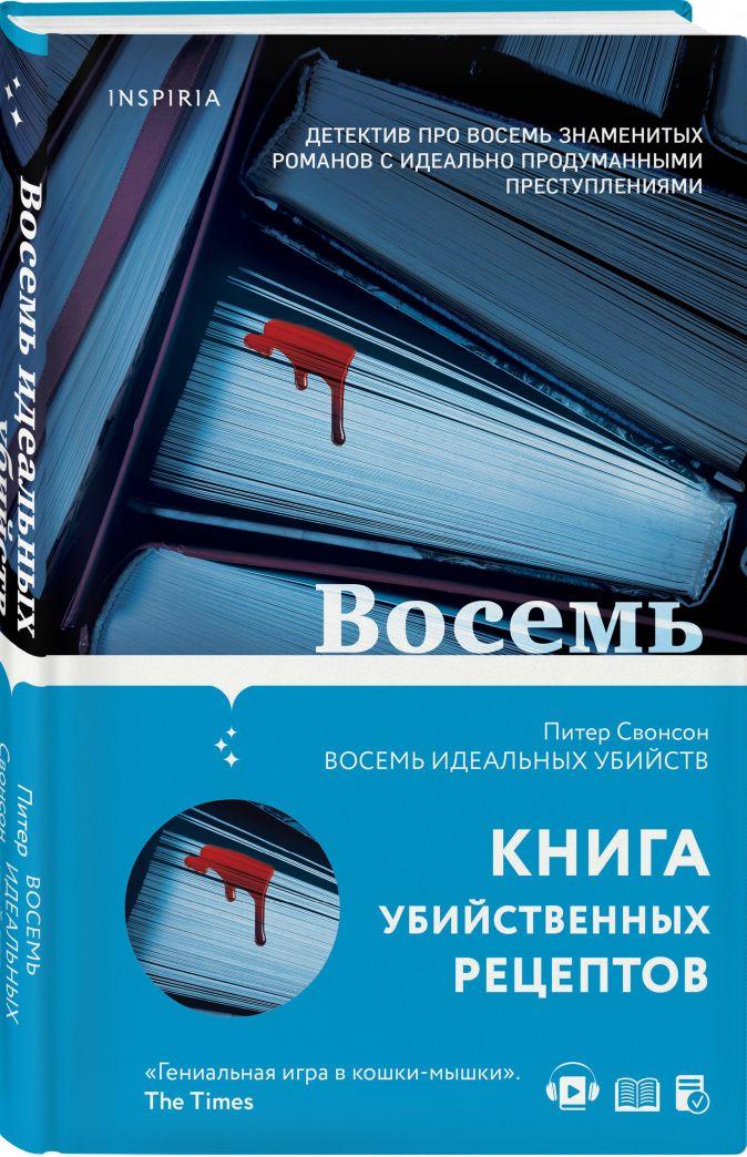 Питер Свонсон - Восемь идеальных убийств обложка книги