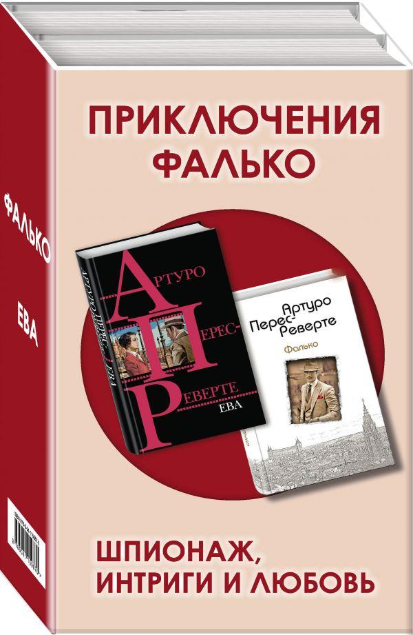 Приключения Фалько. Шпионаж, интриги и любовь (комплект из 2 книг) ( Перес-Реверте Артуро  )