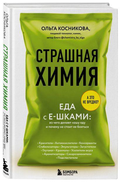 Страшная химия: Еда с Е-шками. Из чего делают нашу еду и почему не стоит ее бояться - фото 1