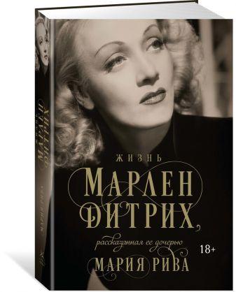 Рива М. - Жизнь Марлен Дитрих, рассказанная ее дочерью обложка книги