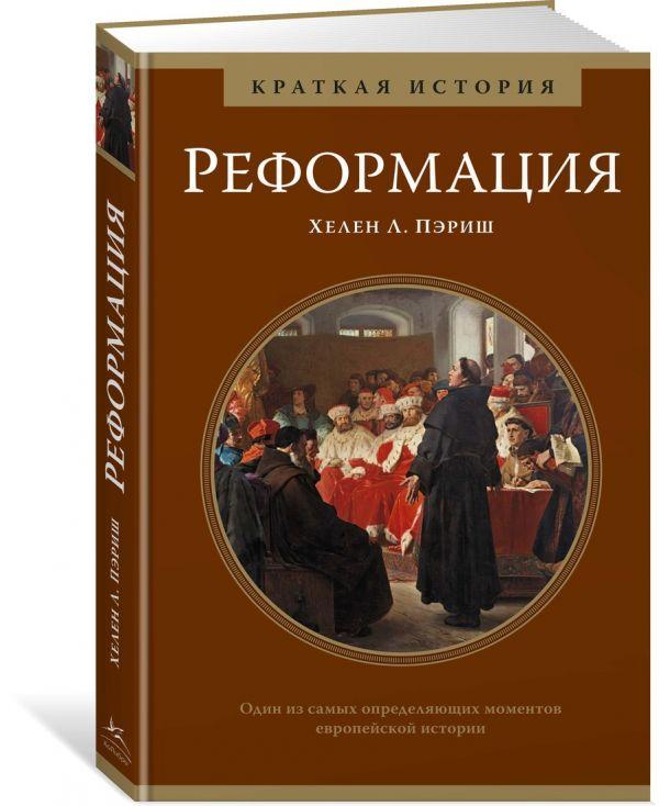 Реформация. Краткая история ( Пэриш Х.Л.  )