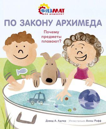 Адлер Д.А. - По закону Архимеда. Почему предметы плавают? обложка книги