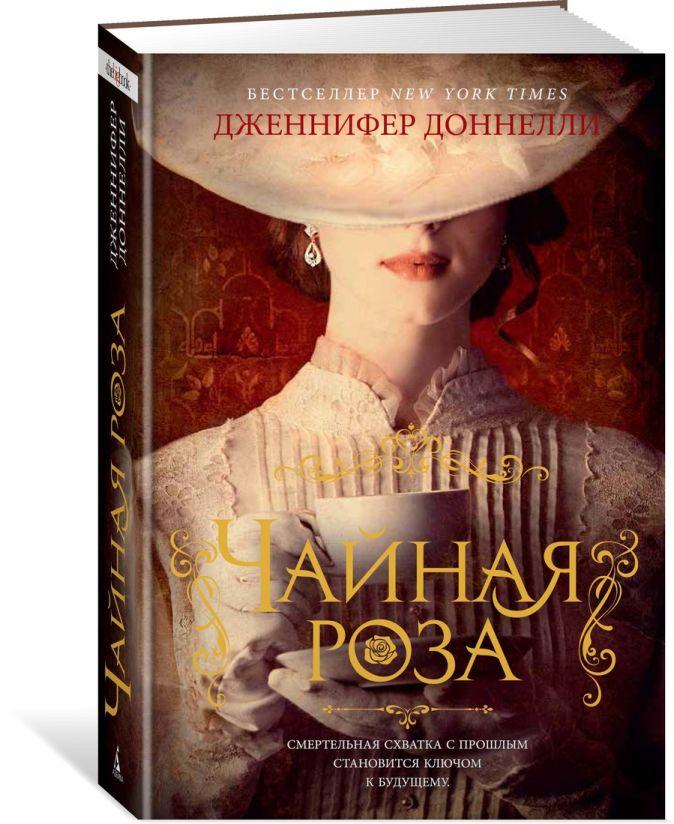 Доннелли Дж. - Чайная роза обложка книги