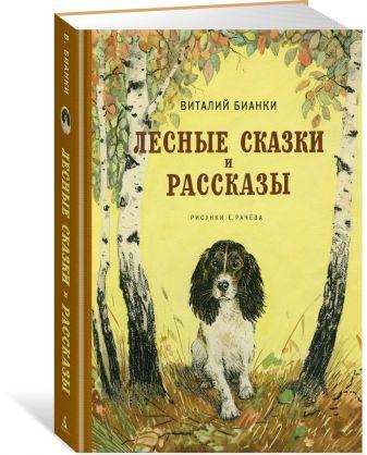 Бианки В. В. - Лесные сказки и рассказы обложка книги