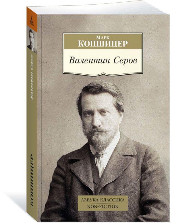 Копшицер М. Валентин Серов валентин серов офорт литография каталог выставки