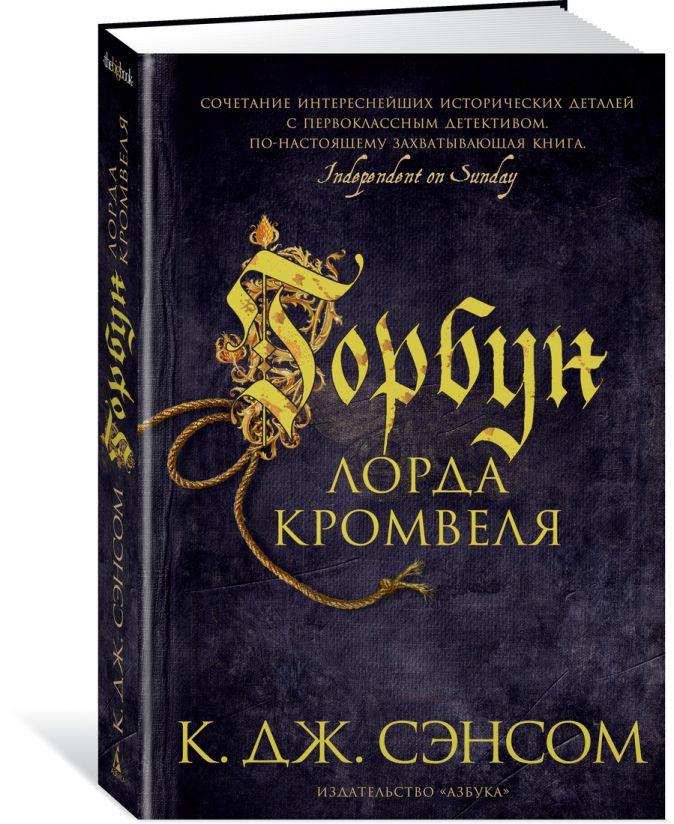 Сэнсом К.Дж. - Горбун лорда Кромвеля обложка книги