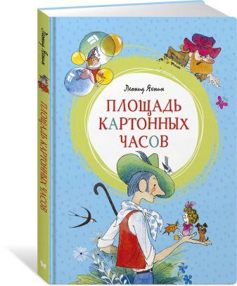 Яхнин Л. - Площадь картонных часов обложка книги