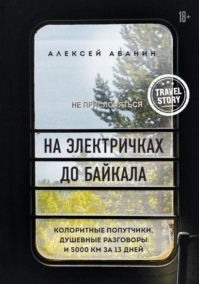 На электричках до Байкала. Колоритные попутчики, душевные разговоры и 5000 км за 13 дней - фото 1