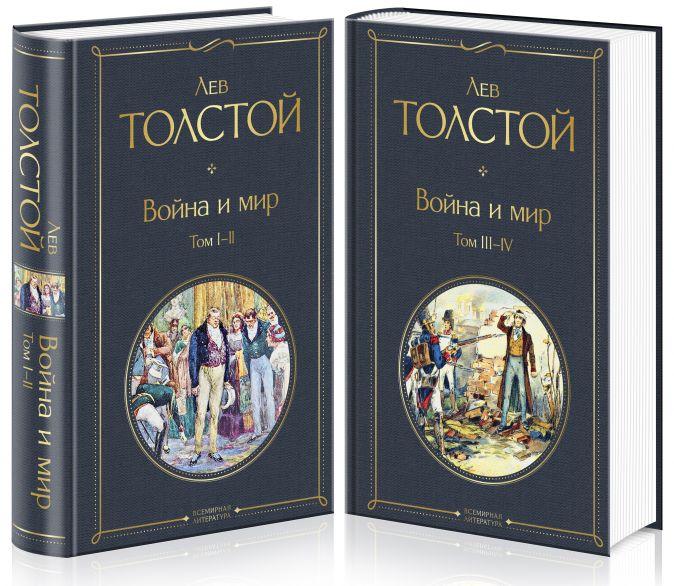Толстой Л.Н. - Война и мир (комплект из 2 книг) обложка книги