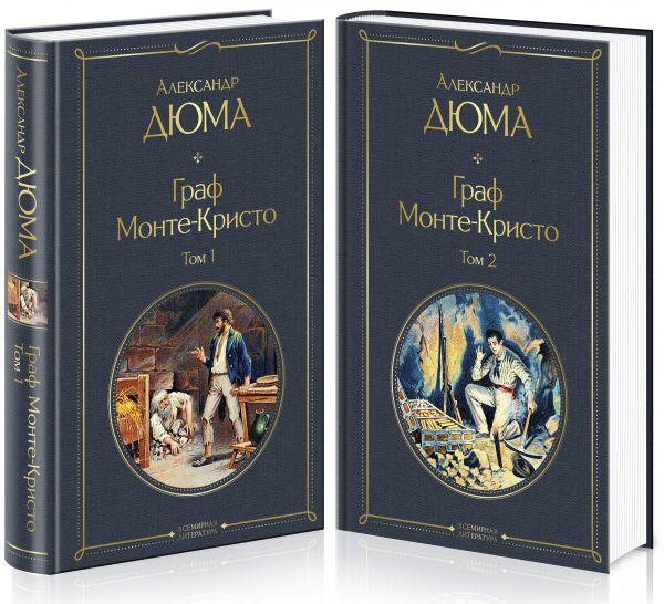 Дюма А. Граф Монте-Кристо (комплект из 2 книг) цена 2017