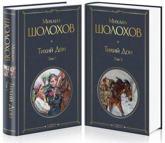 Шолохов М.А. - Тихий Дон (комплект из 2-х книг) обложка книги