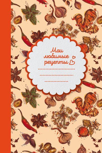Мои любимые рецепты. Книга для записи рецептов (твердый пер._а5_Специи) - фото 1