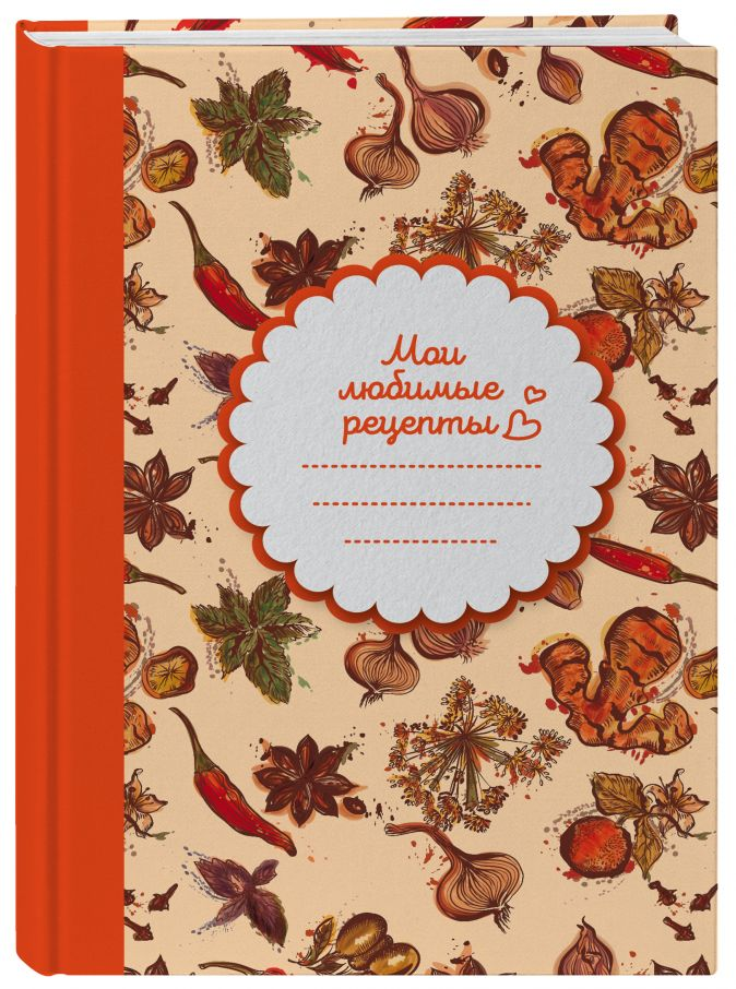 Мои любимые рецепты. Книга для записи рецептов (твердый пер._а5_Специи)