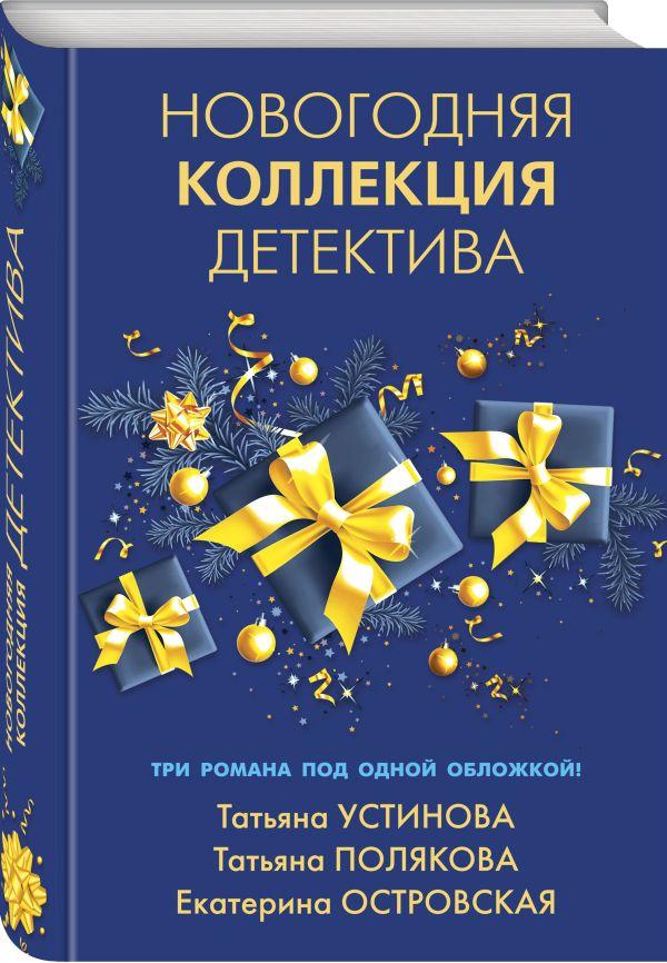 Новогодняя коллекция детектива