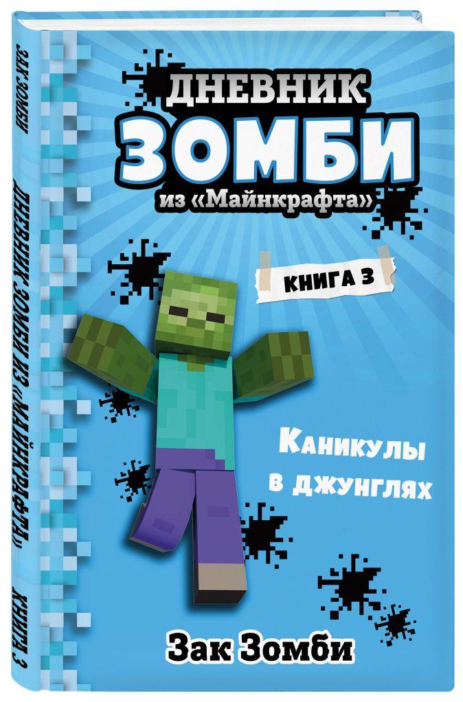 Зак Зомби - Дневник Зомби из «Майнкрафта». Книга 3. Каникулы в джунглях обложка книги