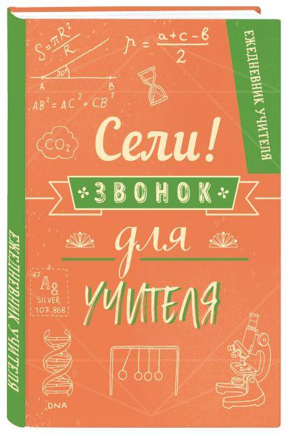 Ежедневник учителя «Сели, звонок для учителя!» недатированный, 196 страниц - фото 1