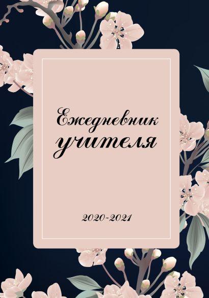 Ежедневник  учителя «Нежные цветы» недатированный, 192 страницы - фото 1