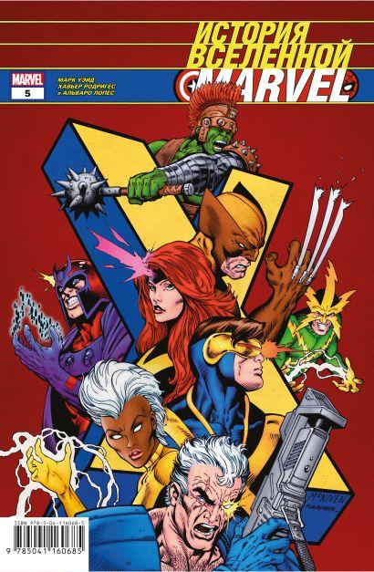 История вселенной Marvel #5 - фото 1