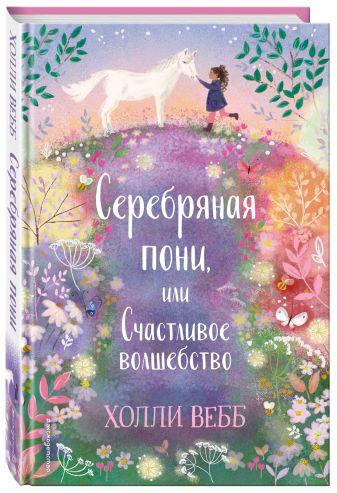 Холли Вебб - Нежные истории. Серебряная пони, или Счастливое волшебство обложка книги