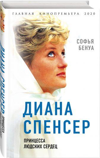 Софья Бенуа - Диана Спенсер. Принцесса людских сердец обложка книги
