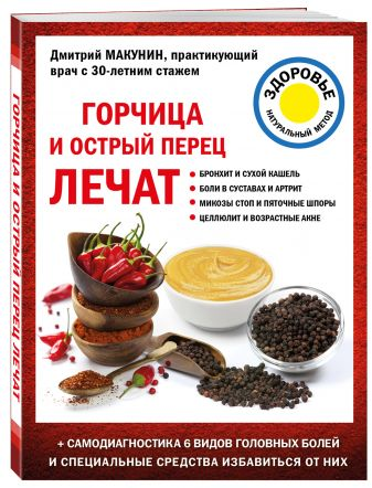 Дмитрий Макунин - Горчица и острый перец лечат обложка книги