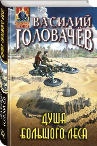 Василий Головачёв - Душа большого леса обложка книги