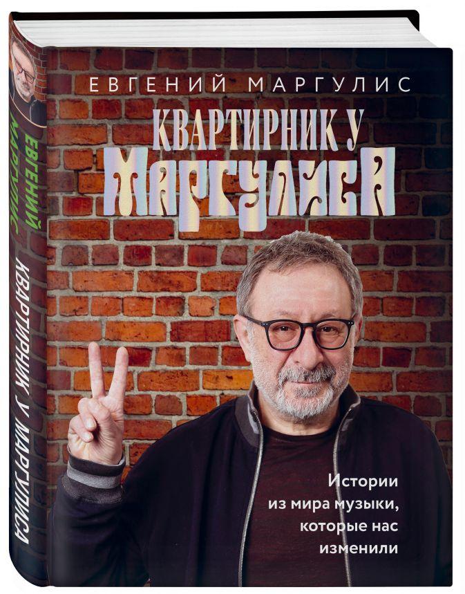 Евгений Маргулис - Квартирник у Маргулиса. Истории из мира музыки, которые нас изменили обложка книги