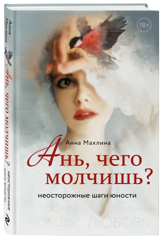 Анна Махлина - Ань, чего молчишь? Неосторожные шаги юности обложка книги
