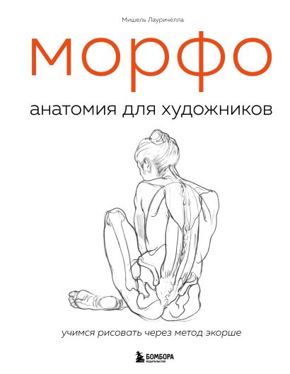 МОРФО. Анатомия для художников - фото 1
