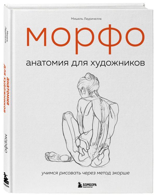 МОРФО. Анатомия для художников ( Лауричелла Мишель  )