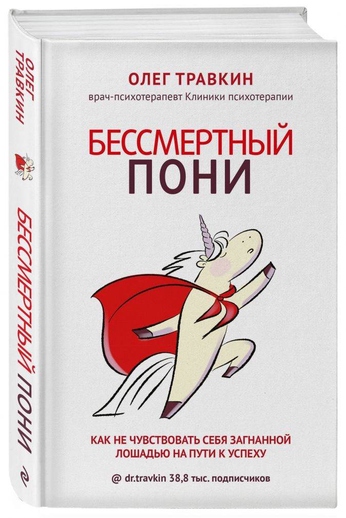 Олег Травкин - Бессмертный пони. Как не чувствовать себя загнанной лошадью на пути к успеху обложка книги