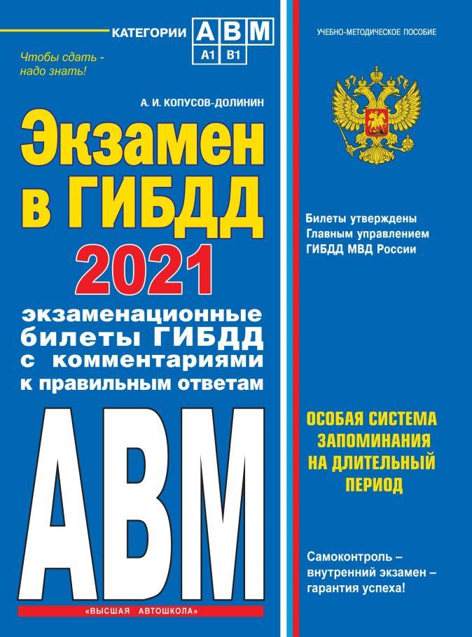 Копусов-Долинин А.И. - Экзамен в ГИБДД. Категории А, В, M, подкатегории A1. B1 с самыми посл. изм. и доп. на 2021 год обложка книги