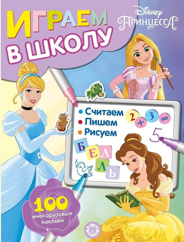 Принцесса Disney  № ИШ 2002 Играем в школу