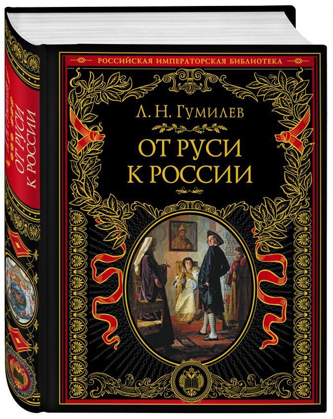 Л. Н. Гумилев - От Руси к России обложка книги