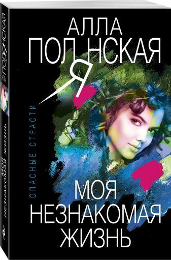 Алла Полянская - Моя незнакомая жизнь обложка книги