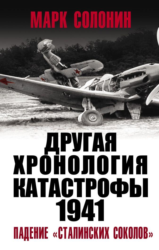 Солонин М. - ДРУГАЯ хронология катастрофы 1941. Падение «сталинских соколов» обложка книги