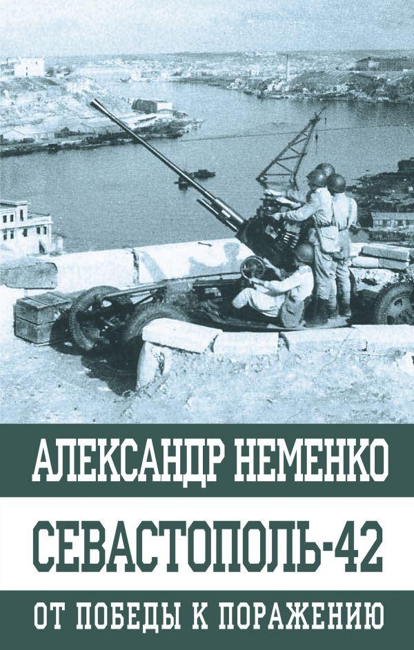 Неменко Александр Севастополь-42 От победы к поражению