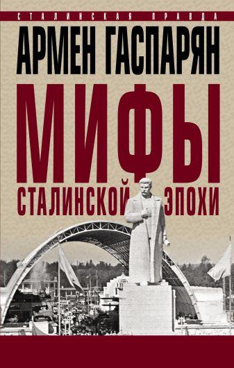 Гаспарян А.С. - Мифы сталинской эпохи. обложка книги
