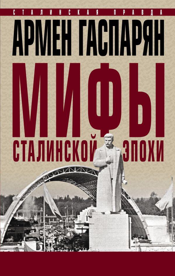 Гаспарян А С Мифы сталинской эпохи. мартиросян а б сталин ложь и мифы о сталинской эпохе