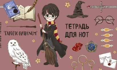 Тетрадь для нот. Гарри Поттер. Коллекция «Cute kids» (8 л., А5, горизонтальная, скрепка) - фото 1